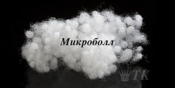 микроболл
